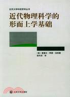 近代物理科學的形而上學基礎(簡體書)