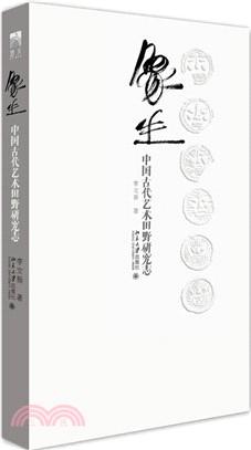 象生:中國古代藝術田野研究志(簡體書)