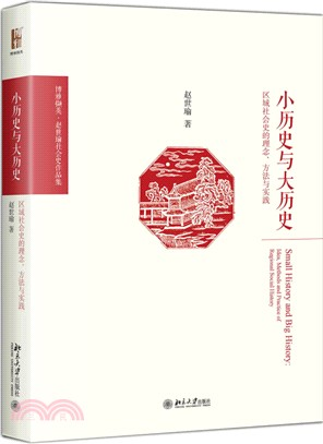 小歷史與大歷史 區域社會史的理念、方法與實踐 = Small history and big history : idea, methods and practice of regional social history