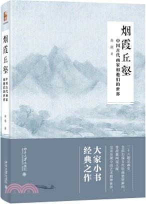 煙霞丘壑:中國古代畫家和他們的世界(簡體書)