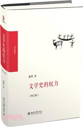 文學史的權力(增訂版)(簡體書)