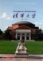 中國大學校園指南:清華大學(第2版)(簡體書)