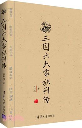 三國六大家族列傳(簡體書)