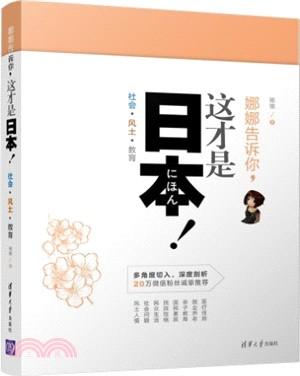 娜娜告訴你,這才是日本!社會‧風土‧教育(簡體書)