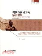 現代性視域下的儒家德育