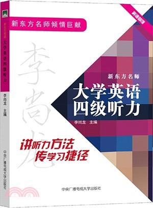 新東方名師大學英語四級聽力(簡體書)