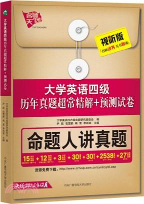 大學英語四級歷年真題超常精解+預測試卷(簡體書)