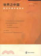 跨語際研究系列 - 世界之中國:域外中國形象研究(簡體書)