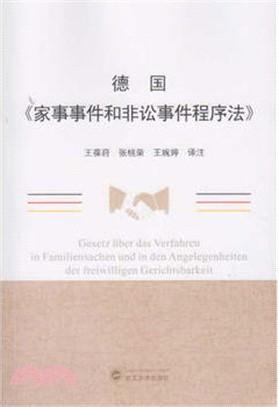德国《家事事件和非讼事件程序法》