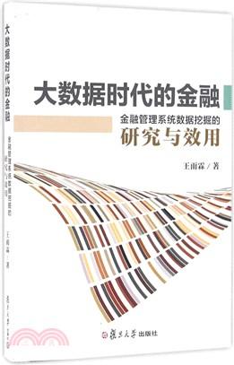 大数据时代的金融:金融管理系统数据挖掘的研究与效用