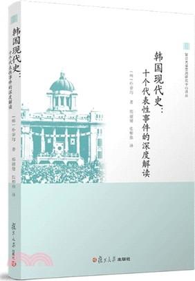 韓國現代史:十個代表性事件的深度解讀(簡體書)
