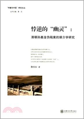 """悖逆的""""幽灵"""":清朝孙嘉淦伪稿案的媒介学研究"""