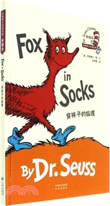 穿襪子的狐狸(簡體書)