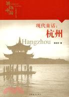 現代童話:杭州(簡體書)