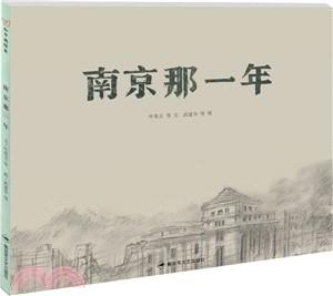 南京那一年(簡體書)