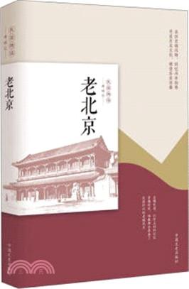 老北京(簡體書)