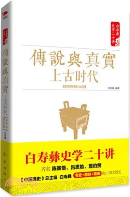 傳說與真實.上古時代-夏商周春秋戰國(簡體書)