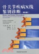 骨關節疾病X線鑑別診斷(簡體書)