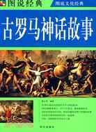 圖說經典-古羅馬神話故事(簡體書)