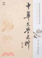 中華文學史料:中华文学史料学学术研讨会论文集