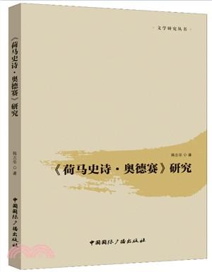 《荷馬史詩‧奧德賽》研究(簡體書)