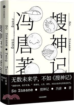 搜神記(簡體書)