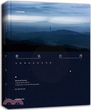 看見臺灣:齊柏林的島嶼奏鳴曲(簡體書)