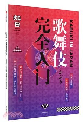 知日‧歌舞伎完全入門(簡體書)