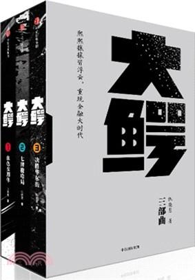 大鱷三部曲(簡體書)