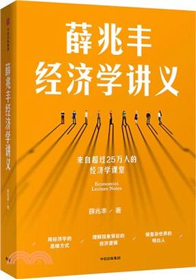 薛兆丰經濟學講義(簡體書)
