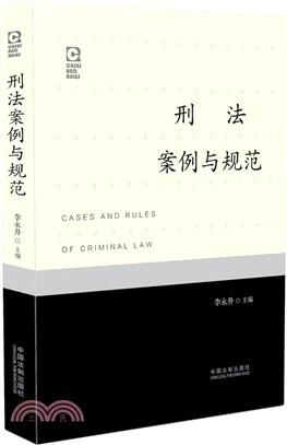 刑法案例与规范