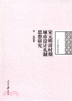 宋元明清時期城市設計禮制思想研究(簡體書)