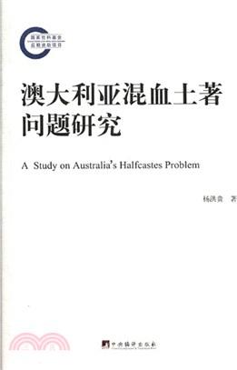 澳大利亞混血土著問題研究(簡體書)