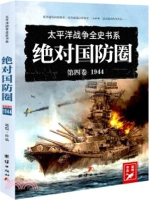 絕對國防圈:1944(簡體書)