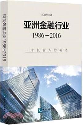 亞洲金融行業:1986~2016