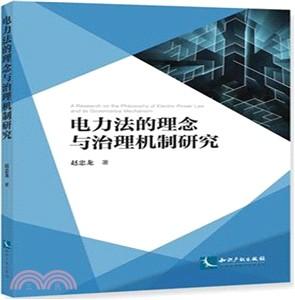 電力法的理念與治理機制研究(簡體書)