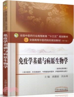 免疫學基礎與病原生物學(簡體書)
