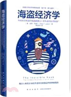 海盜經濟學:為何400年前的海盜能建立先進的經濟制度?(簡體書)