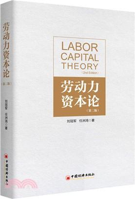 勞動力資本論(簡體書)
