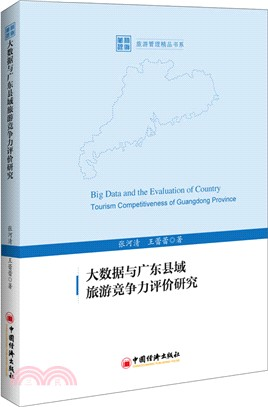 大數據與廣東縣域旅遊競爭力評價研究 (簡體書)
