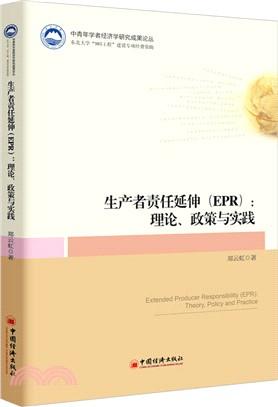 生產者責任延伸(EPR):理論、政策與實踐(簡體書)