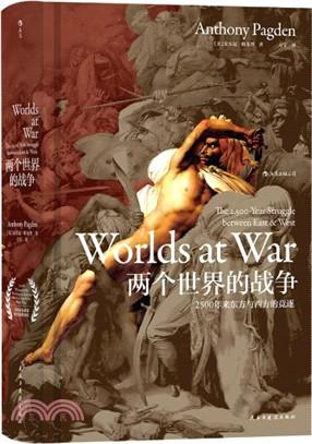 兩個世界的戰爭:2500年來東方與西方的競逐(簡體書)