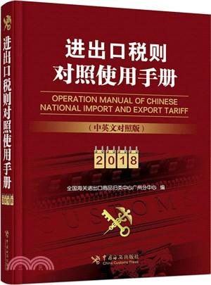 進出口稅則對照使用手冊(2018)(中英文對照版)(簡體書)