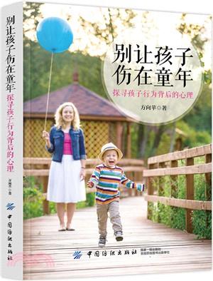 別讓孩子傷在童年:探尋孩子行為背後的心理(簡體書)