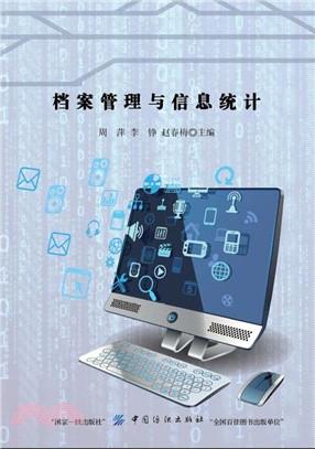 檔案管理與信息統計(簡體書)