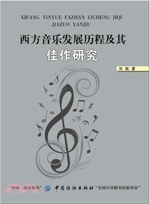 西方音樂發展歷程及其佳作研究(簡體書)