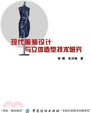 現代服裝設計和立體造型技術研究(簡體書)