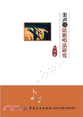美聲與民族唱法研究(簡體書)