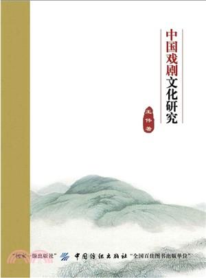 中國戲劇文化研究(簡體書)
