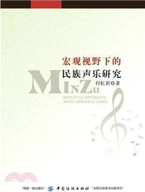 宏觀視野下的民族聲樂研究(簡體書)
